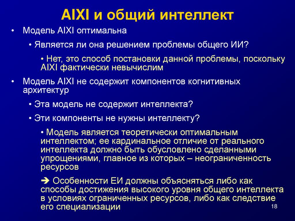 18 AIXI и общий интеллект • Модель AIXI оптимал...