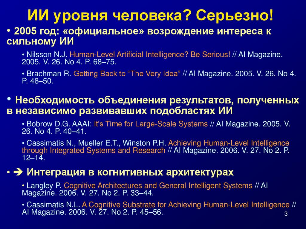 3 • 2005 год: «официальное» возрождение интерес...