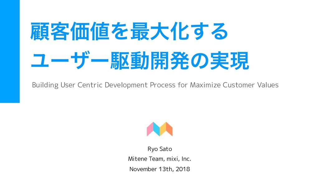 ސ٬ՁΛ࠷େԽ͢Δ Ϣʔβʔۦಈ։ൃͷ࣮ݱ Ryo Sato Mitene Team, ...
