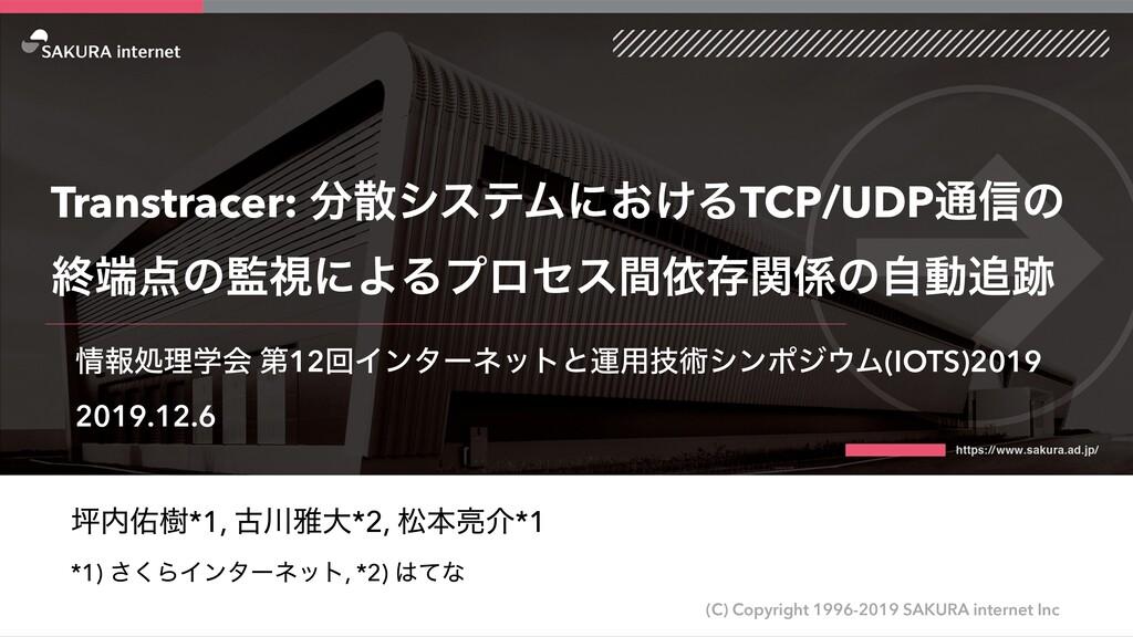 ͘͞ΒΠϯλʔωοτ גࣜձࣾ (C) Copyright 1996-2019 SAKURA ...