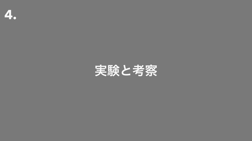 4. ࣮ݧͱߟ