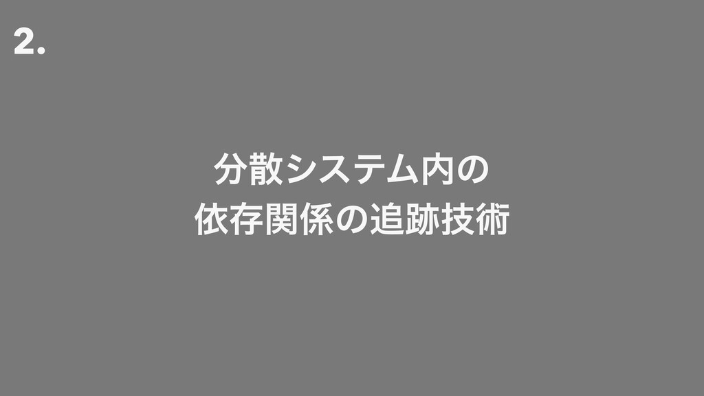 2. γεςϜͷ ґଘؔͷٕज़