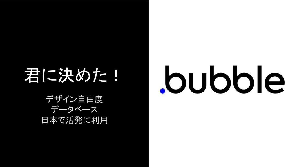 君に決めた! デザイン自由度 データベース 日本で活発に利用