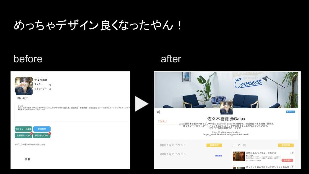 めっちゃデザイン良くなったやん! before after