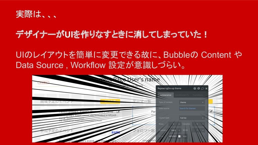 実際は、、、 デザイナーがUIを作りなすときに消してしまっていた! UIのレイアウトを簡単に変...