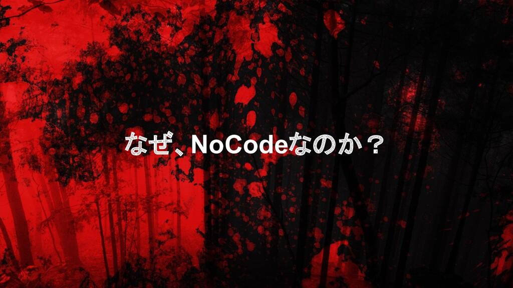 なぜ、NoCodeなのか?