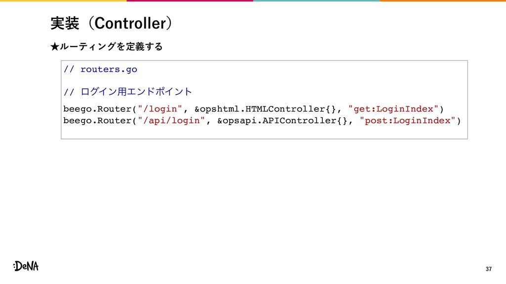 ࣮ʢ$POUSPMMFSʣ ˒ϧʔςΟϯάΛఆٛ͢Δ   // routers.go ...