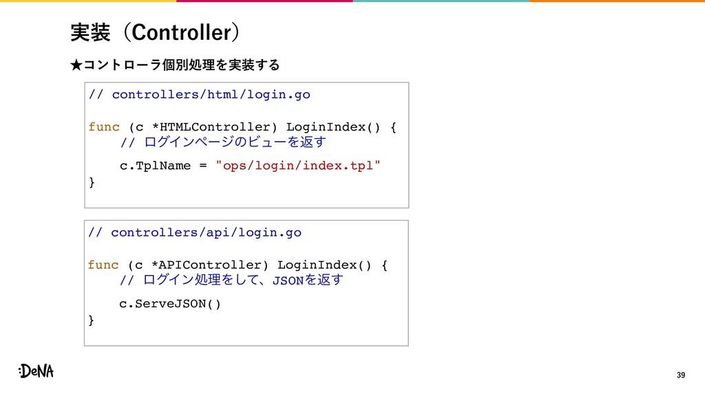 ࣮ʢ$POUSPMMFSʣ ˒ίϯτϩʔϥݸผॲཧΛ࣮͢Δ   // control...