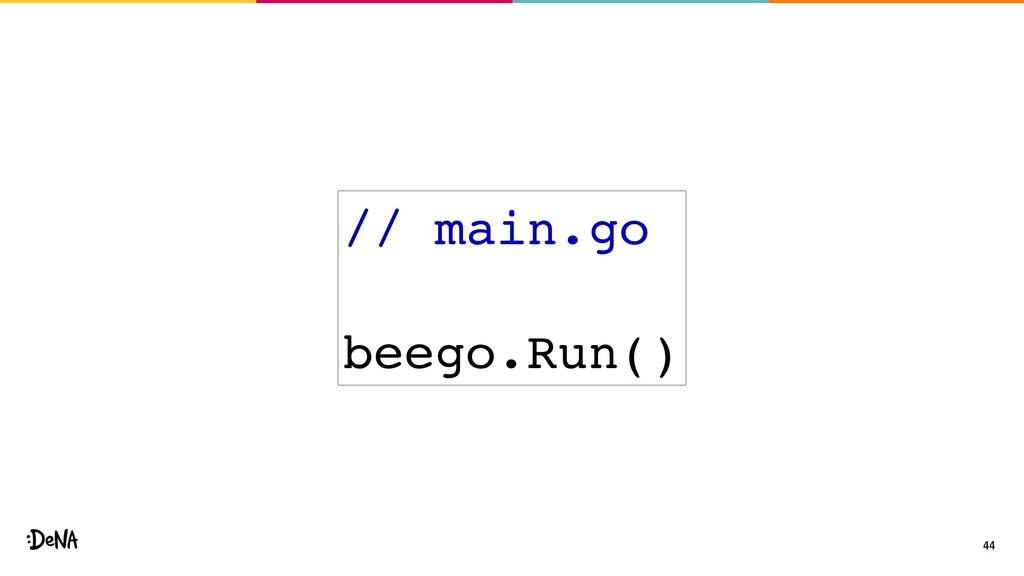 // main.go beego.Run()