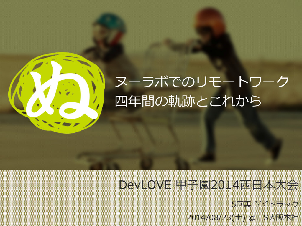 "DevLOVE 甲⼦子園2014⻄西⽇日本⼤大会  5回裏裏 ""⼼心""トラック  20..."