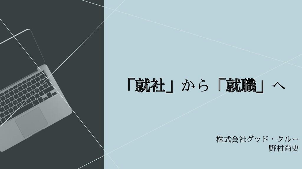 「就社」から「就職」へ 株式会社グッド・クルー 野村尚史