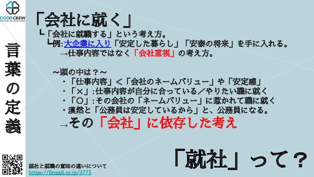 言 葉 の 定 義 就社と就職の意味の違いについて https://jinzaii.or.jp...
