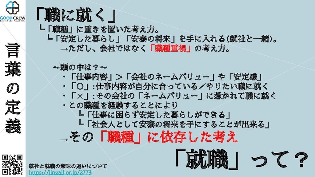 言 葉 の 定 義 「就職」って? 就社と就職の意味の違いについて https://jinza...