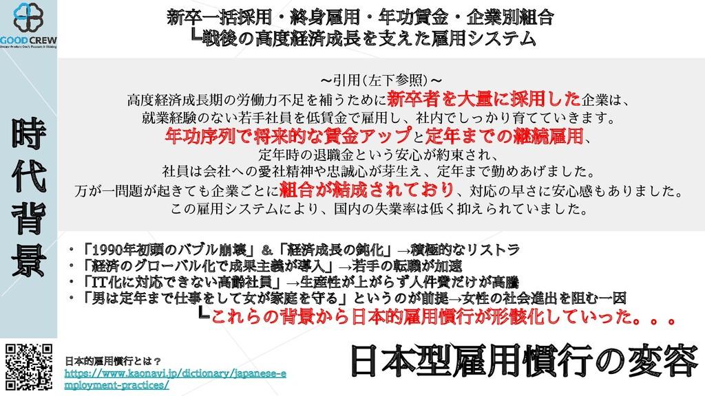 時 代 背 景 日本的雇用慣行とは? https://www.kaonavi.jp/dicti...
