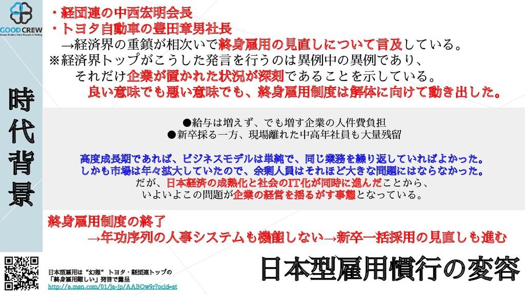 """時 代 背 景 日本型雇用は""""幻想"""" トヨタ・経団連トップの 「終身雇用難しい」発言で露呈 h..."""