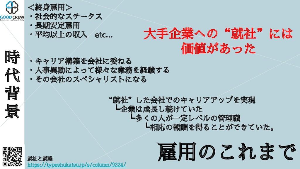 時 代 背 景 就社と就職 https://typeshukatsu.jp/s/column/...