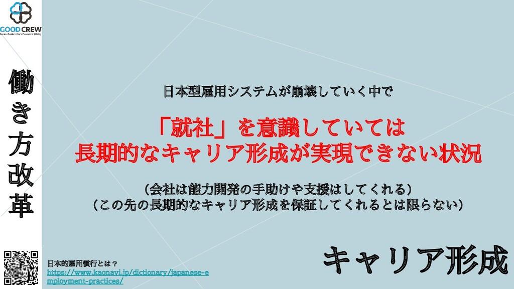 働 き 方 改 革 キャリア形成 日本型雇用システムが崩壊していく中で 「就社」を意識していて...