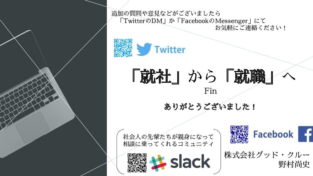 「就社」から「就職」へ Fin 株式会社グッド・クルー 野村尚史 ありがとうございました! 追...