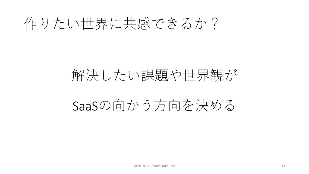 ©2018 Shunsuke Takeuchi 11 ...