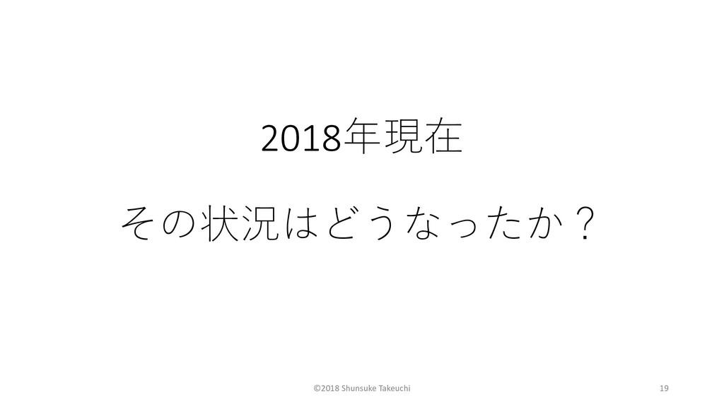 2018    ©2018 Shunsuke Takeuchi 19