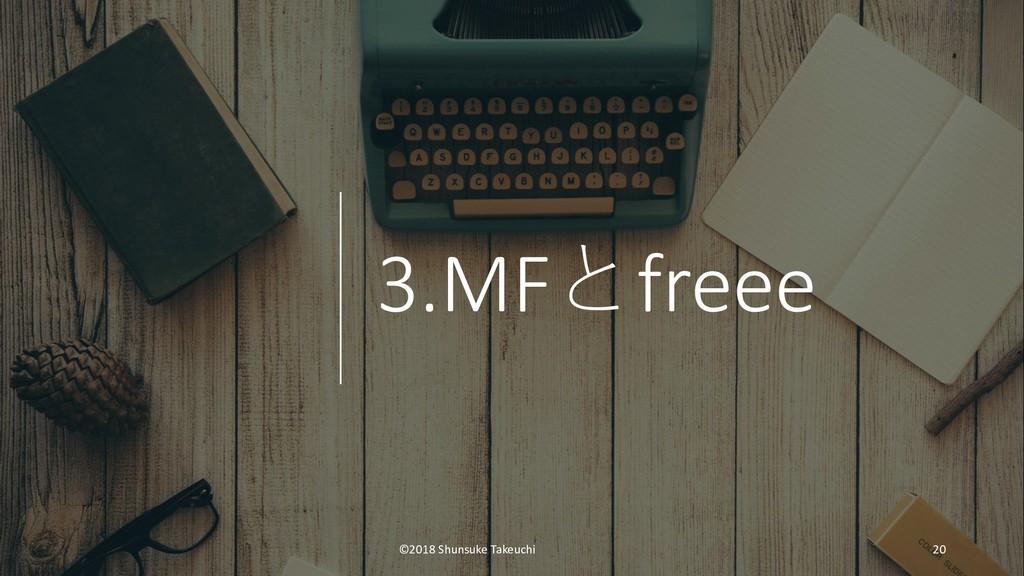 3.MFfreee ©2018 Shunsuke Takeuchi 20