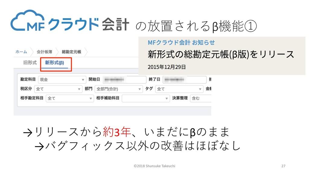 β ©2018 Shunsuke Takeuchi 27 →3...