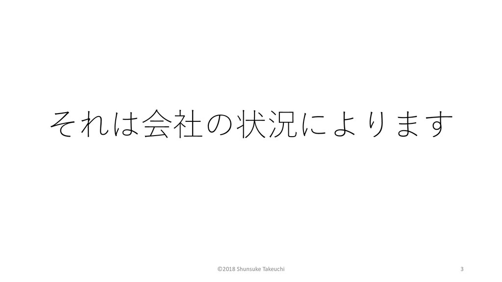 ©2018 Shunsuke Takeuchi 3