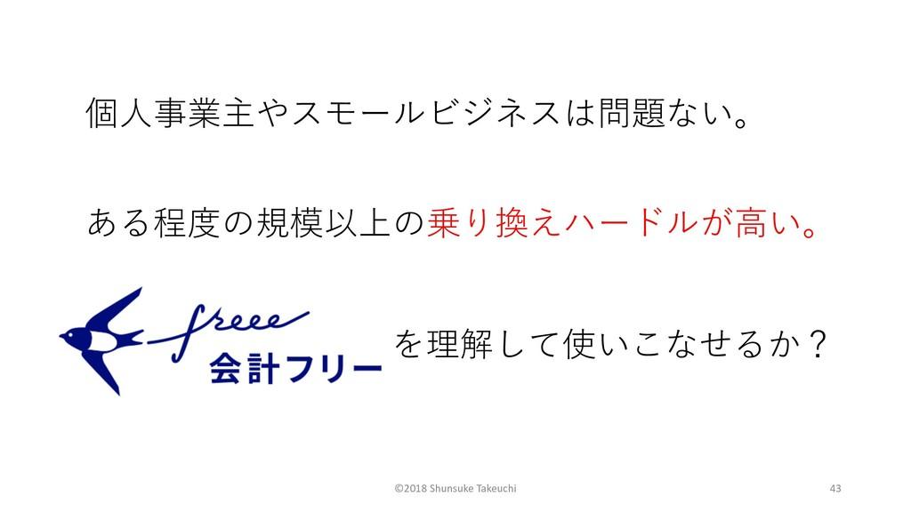 ©2018 Shunsuke Takeuchi 43 !($ %-)...