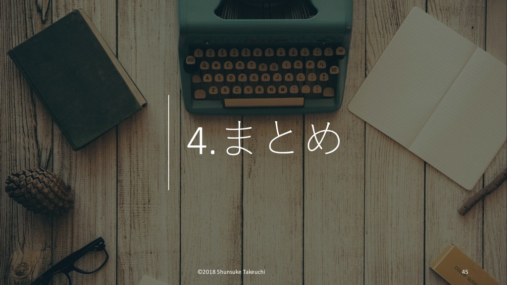 4. ©2018 Shunsuke Takeuchi 45