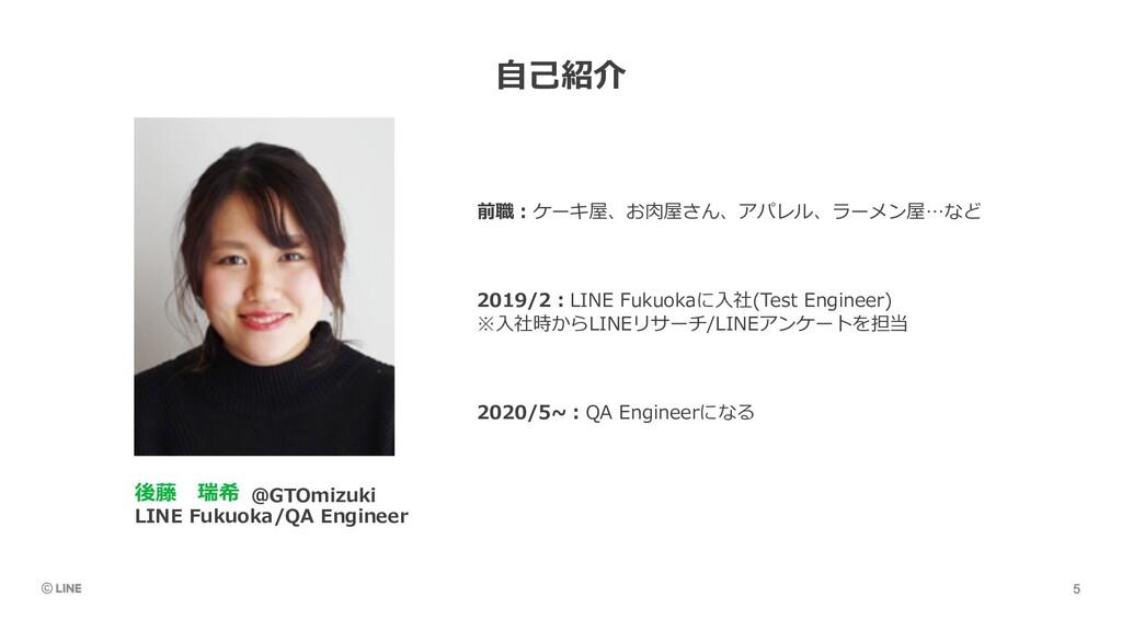 ⾃⼰紹介 後藤 瑞希 LINE Fukuoka/QA Engineer 前職︓ケーキ屋、お⾁屋...