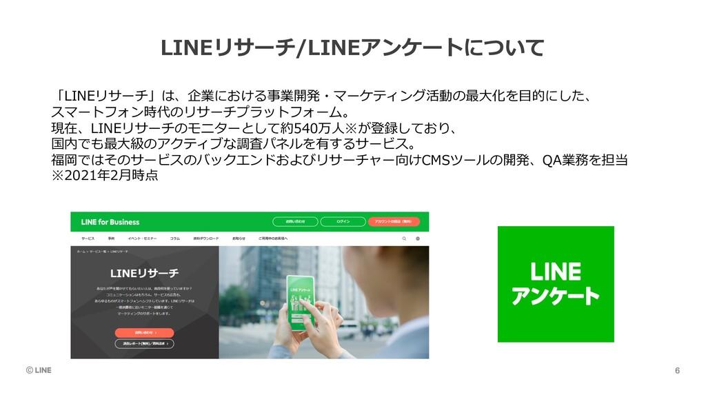 LINEリサーチ/LINEアンケートについて 「LINEリサーチ」は、企業における事業開発・マ...