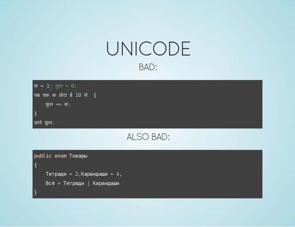 UNICODE BAD: क = 1 ; कु ल = 0 ; जब तक क छोटा है...