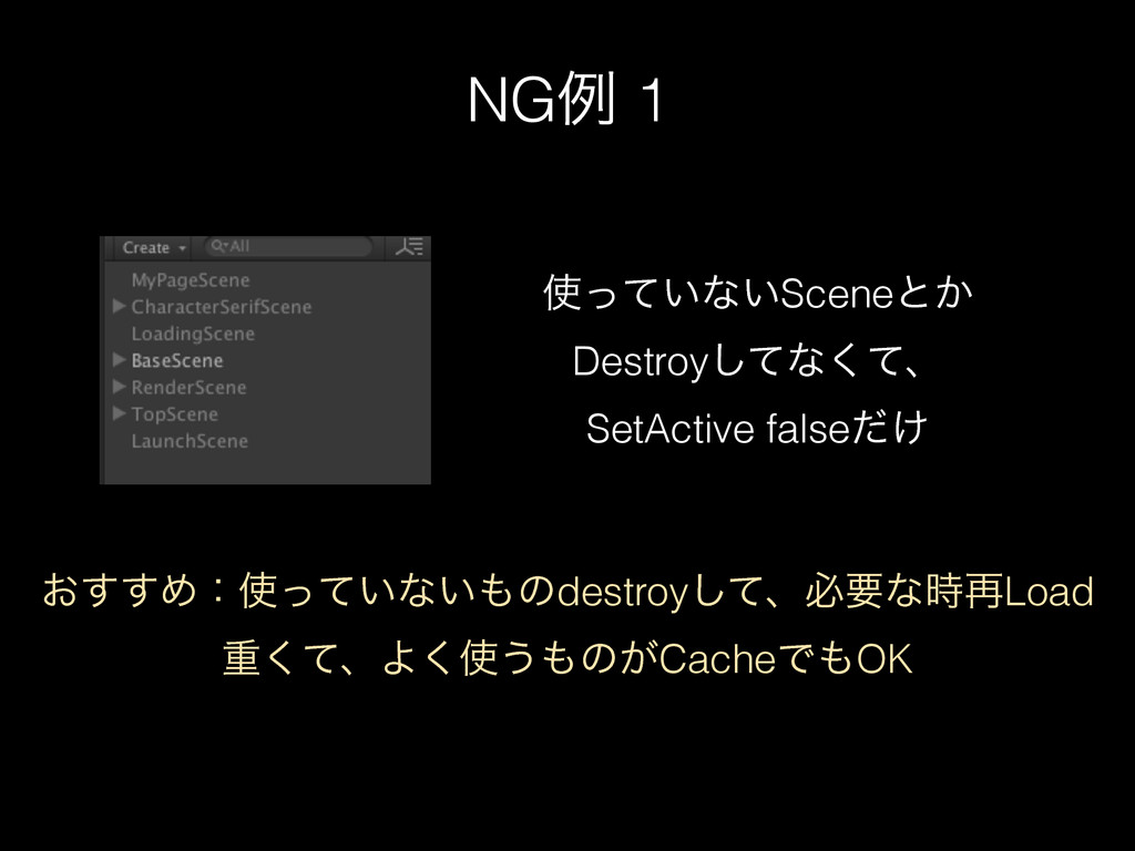 NGྫ 1 ͍ͬͯͳ͍Sceneͱ͔ Destroyͯ͠ͳͯ͘ɺ SetActive fal...