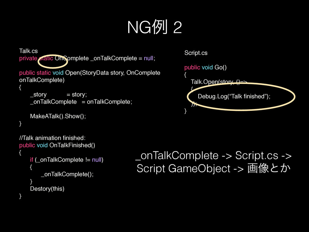 NGྫ 2 Talk.cs private static OnComplete _onTalk...