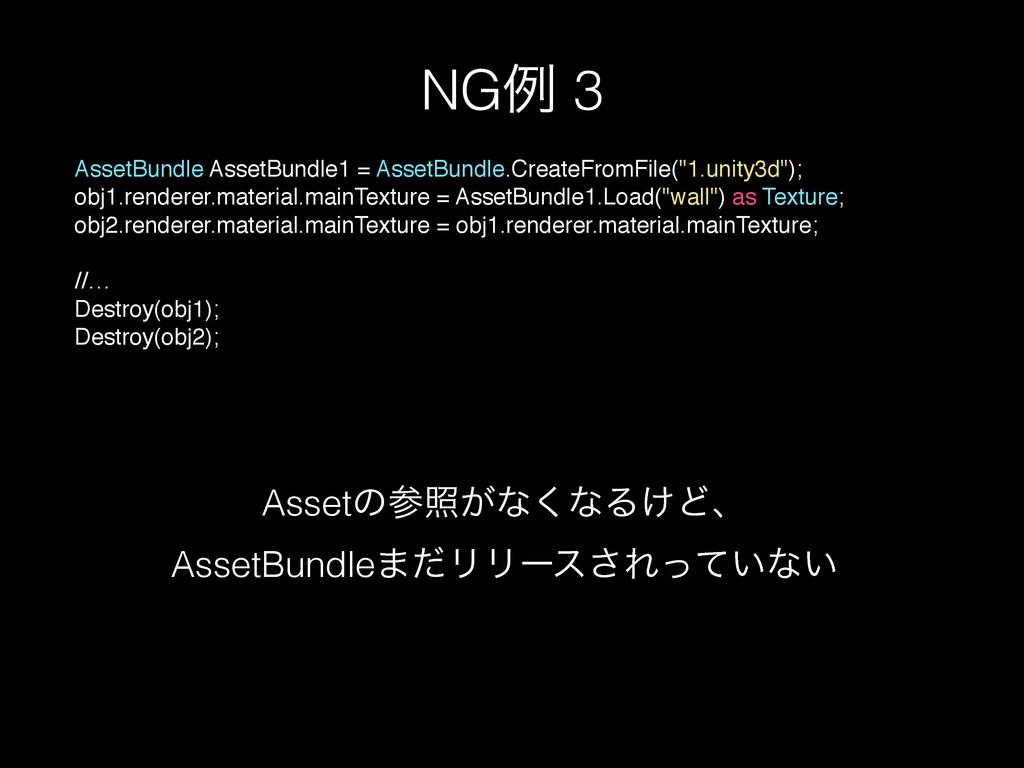 NGྫ 3 AssetBundle AssetBundle1 = AssetBundle.Cr...