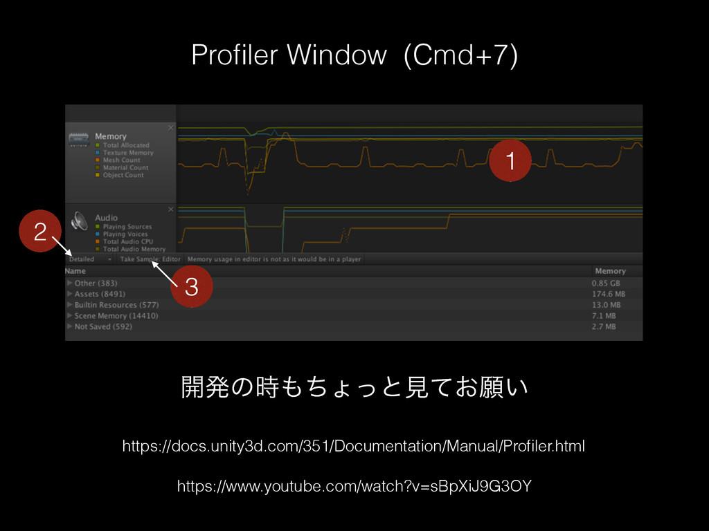 1 2 3 Profiler Window (Cmd+7) ։ൃͷͪΐͬͱݟ͓ͯئ͍ htt...