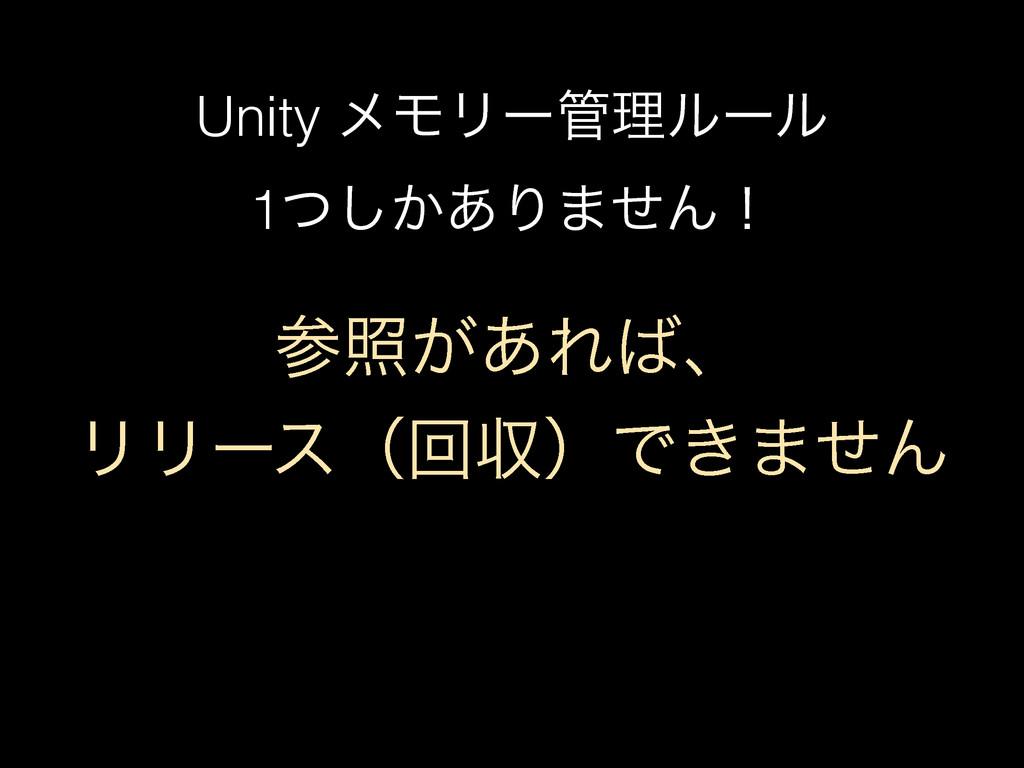 Unity ϝϞϦʔཧϧʔϧ 1͔ͭ͋͠Γ·ͤΜʂ র͕͋Εɺ ϦϦʔεʢճऩʣͰ͖·ͤΜ