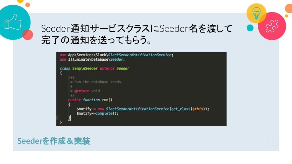 Seederを作成&実装 11 Seeder通知サービスクラスにSeeder名を渡して 完了の...