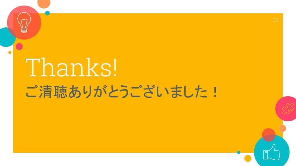 Thanks! ご清聴ありがとうございました! 13