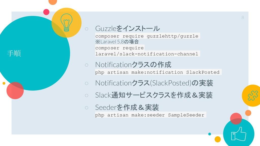 手順 ○ Guzzleをインストール composer require guzzlehttp/...