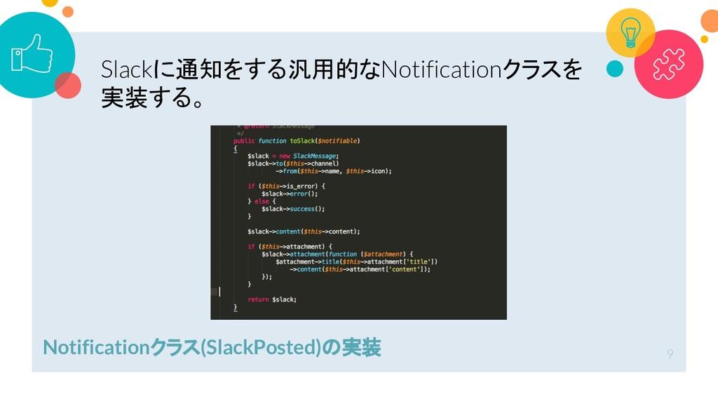 Notificationクラス(SlackPosted)の実装 9 Slackに通知をする汎用...