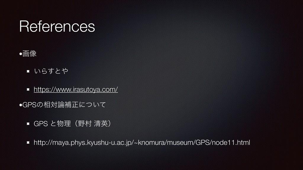 References •ը૾ ͍Β͢ͱ https://www.irasutoya.com/...