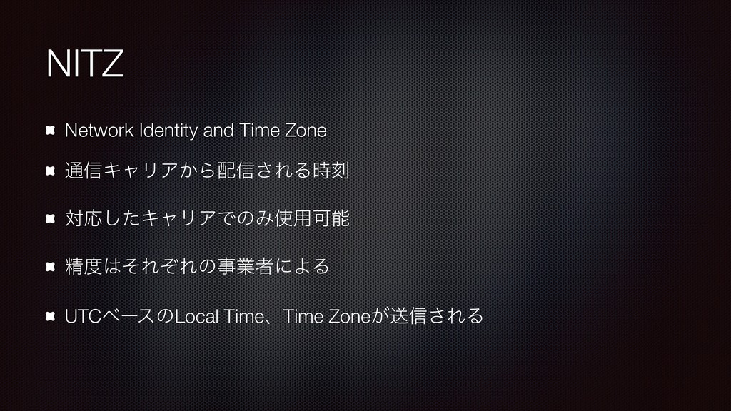 NITZ Network Identity and Time Zone ௨৴ΩϟϦΞ͔Β഑৴͞...