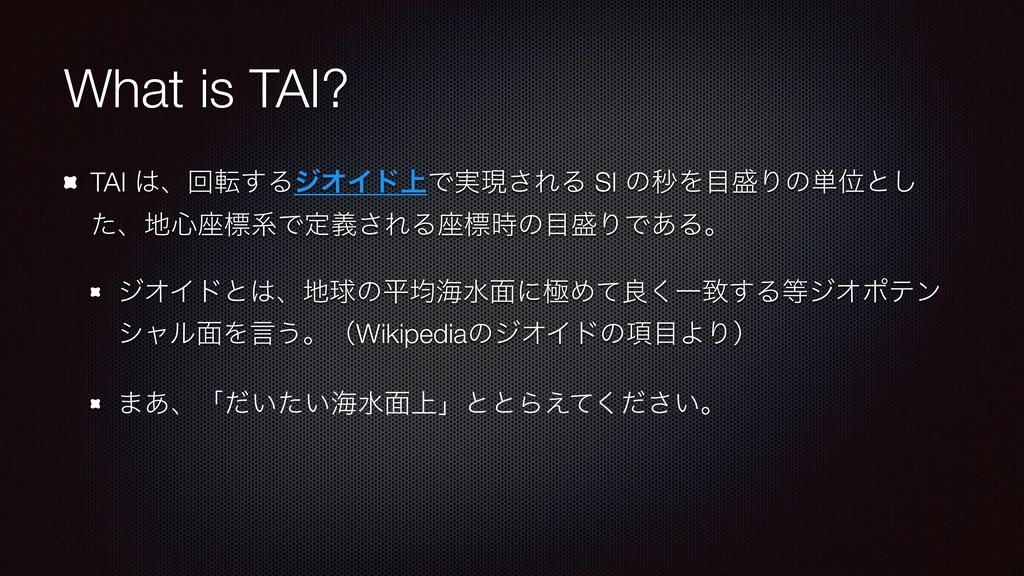 What is TAI? TAI ɺճస͢ΔδΦΠυ্Ͱ࣮ݱ͞ΕΔ SI ͷඵΛΓͷ୯Ґ...