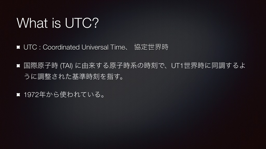 What is UTC? UTC : Coordinated Universal Timeɺ ...
