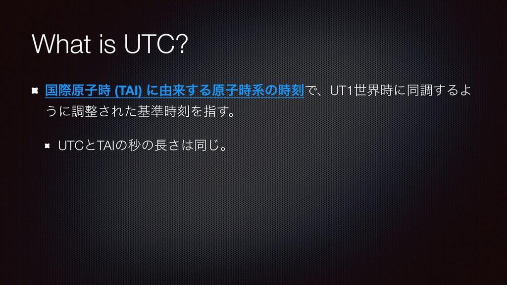 What is UTC? ࠃࡍݪࢠ (TAI) ʹ༝དྷ͢ΔݪࢠܥͷࠁͰɺUT1ੈքʹಉ...
