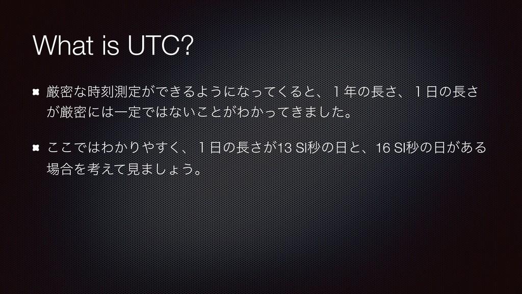 What is UTC? ݫີͳࠁଌఆ͕Ͱ͖ΔΑ͏ʹͳͬͯ͘Δͱɺ̍ͷ͞ɺ̍ͷ͞ ͕...