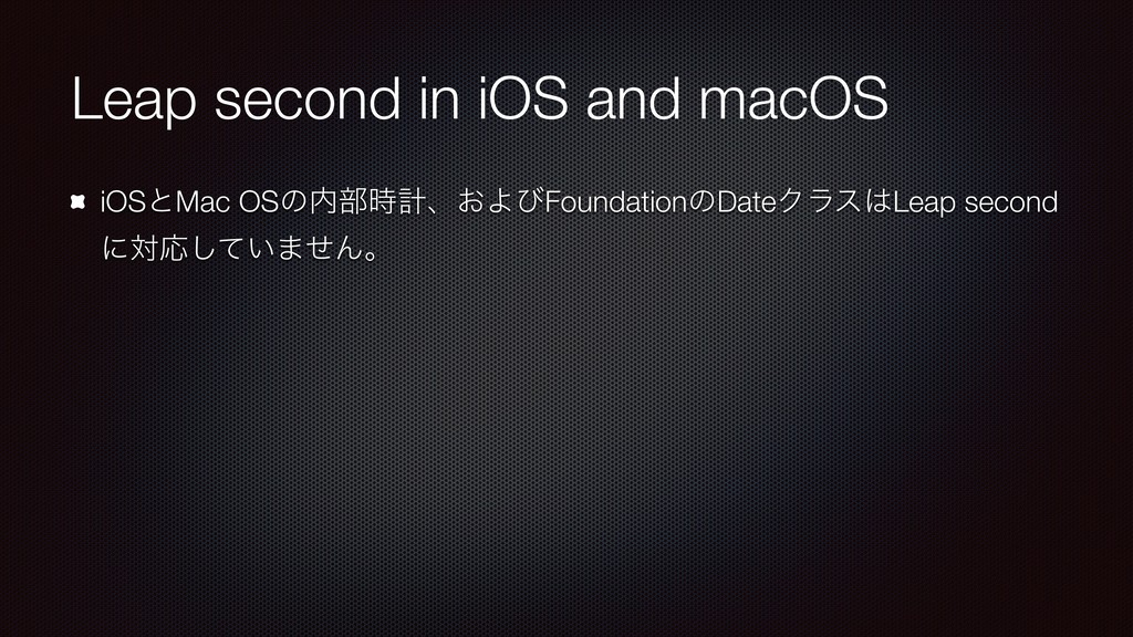 Leap second in iOS and macOS iOSͱMac OSͷ಺෦࣌ܭɺ͓Α...