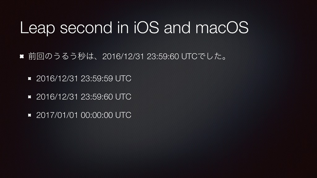 Leap second in iOS and macOS લճͷ͏Δ͏ඵ͸ɺ2016/12/3...