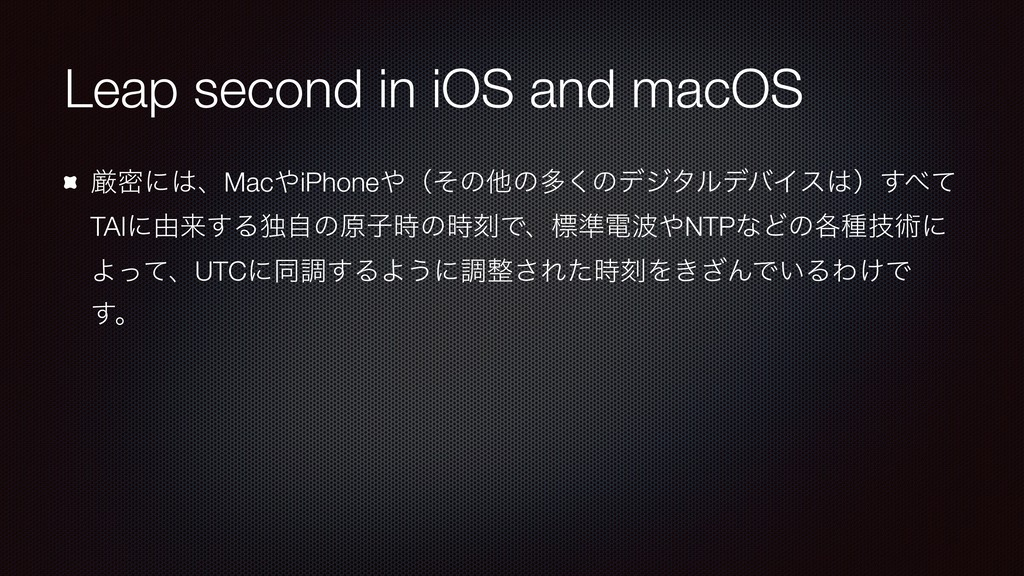 Leap second in iOS and macOS ݫີʹ͸ɺMac΍iPhone΍ʢͦ...